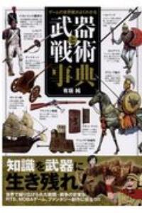 有坂純『ゲームの世界観がよくわかる武器と戦術事典』
