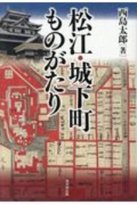 『松江・城下町ものがたり』西島太郎