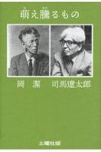 『萌え騰るもの』司馬遼太郎