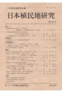 『日本植民地研究』日本植民地研究会