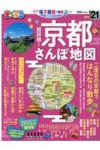 まっぷる 超詳細!京都さんぽ地図 2021