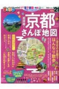 まっぷるmini 超詳細!京都さんぽ地図 2021
