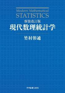 『新装改訂版 現代数理統計学』竹村彰通