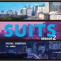 フジテレビ系ドラマ SUITS/スーツ season2 オリジナルサウンドトラック