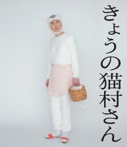 染谷将太『きょうの猫村さん』