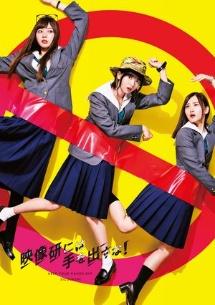 福本莉子『テレビドラマ『映像研には手を出すな!』』