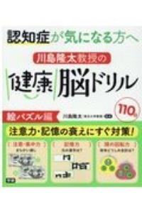 川島隆太教授の健康脳ドリル 110日 絵パズル編 はじめての認知症対策
