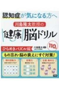 川島隆太教授の健康脳ドリル 110日 ひらめきパズル編 はじめての認知症対策