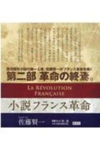 『小説フランス革命第ニ部(全6冊セット)』佐藤賢一