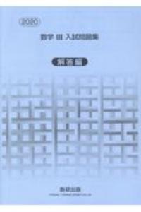 数研出版編集部『数学3入試問題集解答編 2020』