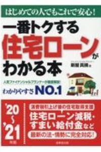 一番トクする住宅ローンがわかる本 '20~'21年版 はじめての人でもこれで安心!