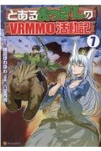 とあるおっさんのVRMMO活動記(7)