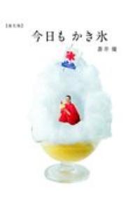 『今日もかき氷【進化版】』蒼井優
