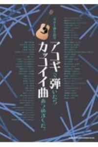 『アコギで弾いたらカッコイイ曲あつめました。』シンコーミュージックスコア編集部