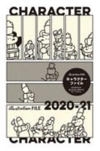 『キャラクターファイル 2020ー21』『イラストレーション』編集部