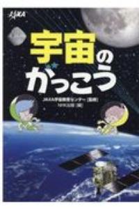 NHK出版『宇宙のがっこう』