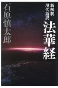 石原慎太郎『新解釈 現代語訳 法華経』
