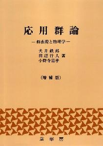 『応用群論』犬井鉄郎