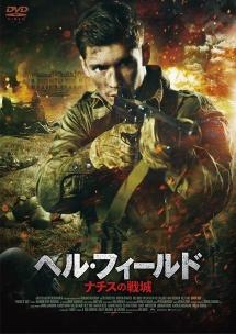 テオ・ロッシ『ヘル・フィールド ナチスの戦城』
