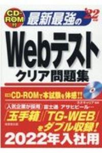ネオキャリア『最新最強のWebテストクリア問題集 '22年版 CDーROM付』