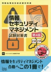 情報セキュリティマネジメント試験対策書 第4版