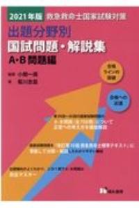 救急救命士国家試験対策出題分野別国試問題・解説集 2021年版 A・B問題編