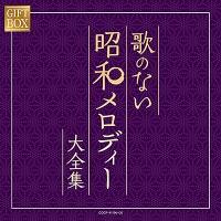 鏑木創(月見里太一)『GIFT BOX 歌のない昭和メロディー大全集』