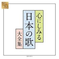 東京レディース・シンガーズ『GIFT BOX 心にしみる日本の歌大全集』