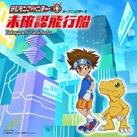 谷本貴義『TVアニメ「デジモンアドベンチャー:」オープニングテーマ 未確認飛行船』