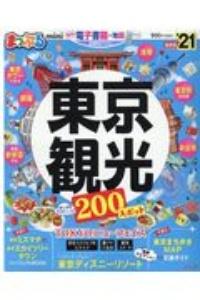 まっぷるmini 東京観光 2021