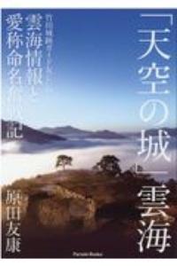 「天空の城」雲海 竹田城跡ガイド友じいの雲海情報と愛称命名奮戦記