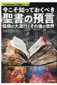 並木伸一郎『今こそ知っておくべき聖書の預言 疫病の大流行とその後の世界 TG世界の謎と不思議シリーズ』