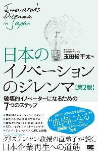 日本のイノベーションのジレンマ 破壊的イノベーターになるための7つのステップ 第2版