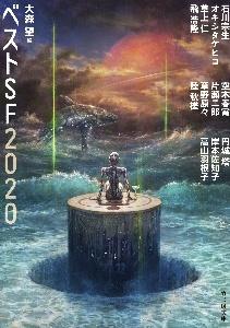 大森望『べストSF 2020』