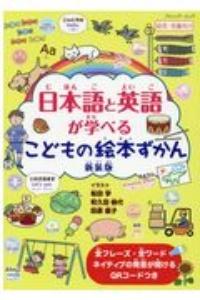 日本語と英語が学べる こどもの絵本ずかん 新装版