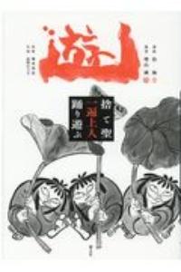 菊井崇史『遊 捨て聖一遍上人踊り遊ぶ』