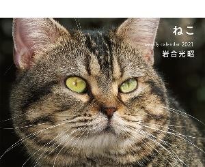 岩合光昭 ねこ weekly calendar 2021