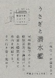 『うさぎと潜水艦 韓国文学ショートショート』齋藤日奈