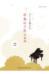 『ピアノで奏でる日本のうた名曲選 中級対応』シンコーミュージックスコア編集部