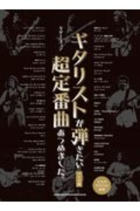 『ギタリストが弾きたい超定番曲あつめました。[ワイド版]』シンコーミュージックスコア編集部