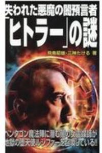 飛鳥昭雄『失われた悪魔の闇預言者「ヒトラー」の謎』
