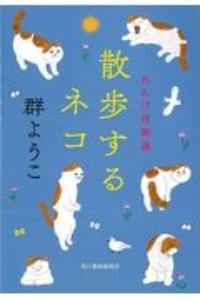 『散歩するネコ れんげ荘物語』群ようこ