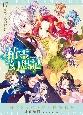 精霊幻想記<特装版> 聖女の福音 ドラマCD付き(17)