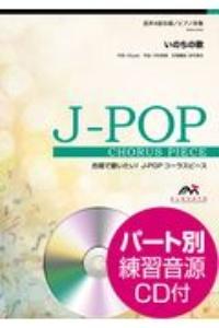 『いのちの歌 参考音源CD付』村松崇継