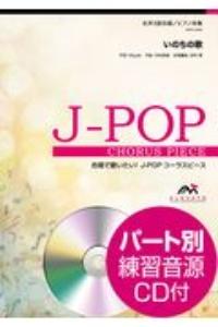 村松崇継『いのちの歌 参考音源CD付』