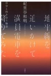 紀里谷和明『地平線を追いかけて満員電車を降りてみた 自分と向き合う物語』
