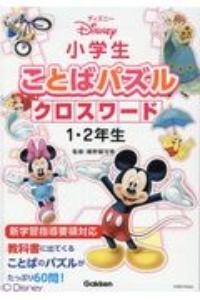 親野智可等『ディズニー小学生ことばパズル クロスワード1・2年生』