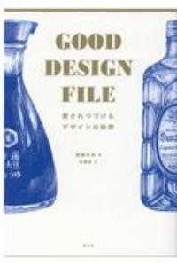 高橋克典『GOOD DESIGN FILE 愛されつづけるデザインの秘密』