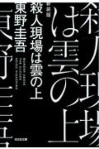 『殺人現場は雲の上』東野圭吾