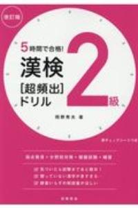 『漢検2級[超頻出]ドリル 5時間で合格! 改訂版』岡野秀夫
